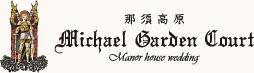 【公式】那須高原ミッシェルガーデンコート 結婚式場・リゾートウエディング
